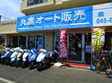 丸富オート 泉店