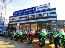 丸富オート 金沢店