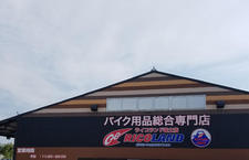 ライコランド 富士店