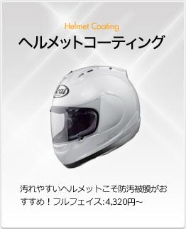 ヘルメットコーティング