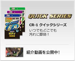 QUICKシリーズ