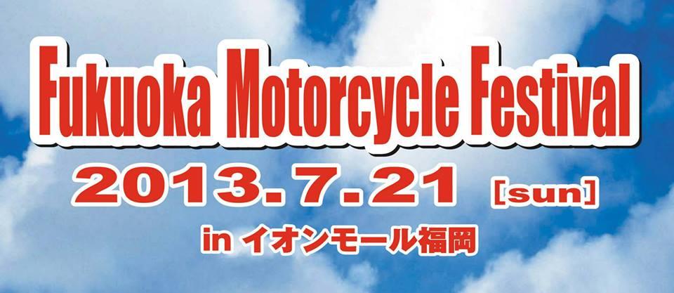 福岡モーターサイクルフェア