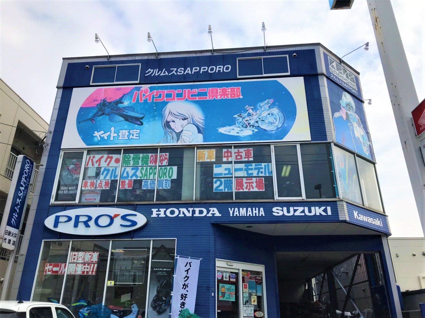 クルムスSAPPORO 北20条店