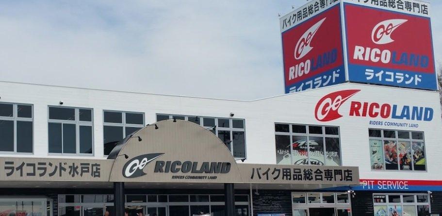 ライコランド 水戸店