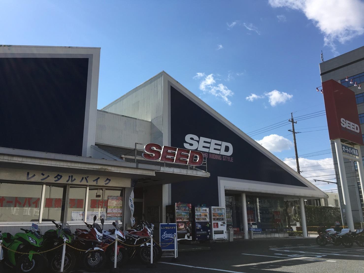 SEED 岡崎店